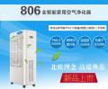 806ffu空气净化器,为宝宝创造一个完美的春天。