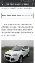 长安福特汽车有限公司召回部分2013款翼虎汽车