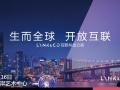 【现场快报】传统与现代相遇,Lynk & Co互联共创之夜
