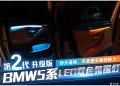 宝马5系改装氛围灯双色气氛灯中控灯石家庄腾跃改装