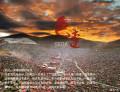 6月17号川藏南线+色达佛学院+稻城亚丁约伴同行!