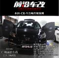 广州前沿车改本田CR-V汽车音响改装意大利PHD套装喇叭