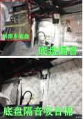 丰田凯美瑞隔音降噪处理方法-陕西西安上尚汽车音响改装