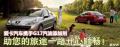 【试用】乐享顺畅旅途,益跑G17高效多功能燃油添加剂试用招募