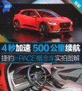 上海车展I-PACE概念车欣赏多图-上