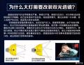 【砺光车灯连锁】丰田大灯完美升级广州哪里改灯专业