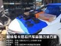 湛江乐驰汽车音响改装:丰田卡罗拉升级节奏之星,声音完美还原