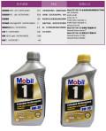 美国版美孚1号EP5W30更换包装公告。