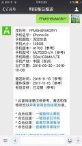 出极品成色台苹果6S三网4G128G