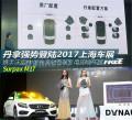 丹拿携奔驰专用定制音响登陆2017上海车展