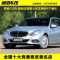 【前沿车改】奔驰E300L音响改装意大利ATI悠扬CS6.2