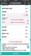 北京的车友求告知都在哪改车?