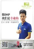 浙江译宝名师张浩保时捷卡宴专业改装音响8音度X2S