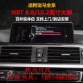 苏州宝马改装NBT_ID5CarPlay大屏丁字裤方向盘