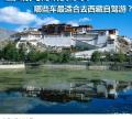 雪域高原自驾游去西藏开什么车最合适