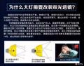 日产大灯太暗怎么改日产新蓝鸟大灯完美升级广州专业改灯