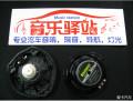 厦门汽车音响改装隔音升级,本田飞度体验不一样的声音!