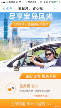 大陆驾照+认证件可直接台湾租车?