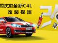 【现场快报】你的车拥有多大潜能?东风雪铁龙全新C4L改装