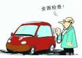 夏季汽车保养注意事项