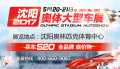 5月20、21号奥体中心又有车展了,买车的来看看