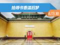 【社区日报】第478期:拾得书香温旧梦