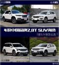7座车怎么选?4款中国品牌2.0TSUV海选