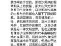 """用微信回忆""""春游""""(第11天-2-岜莎苗寨)"""