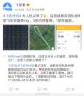 航拍爱好者有理有据分析成都机场无人机黑飞事件