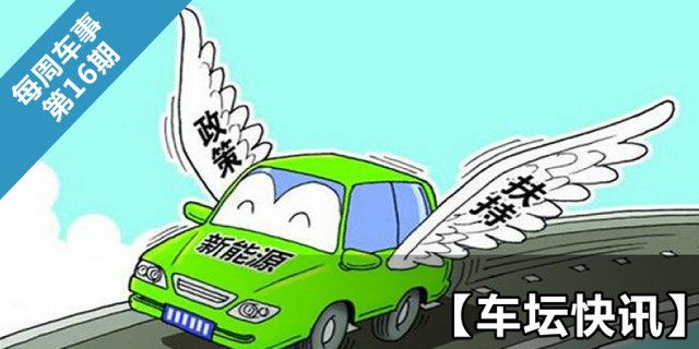 【每周车事第16期】上海备案新能源车信息,7款车无缘地补