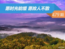 【社区日报】第479期:愿时光能缓 愿故人不散