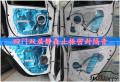 【武汉乐改汽车音响改装】--起亚K5升级芬朗三分频