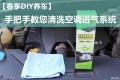 【春季DIY养车】手把手教您清洗空调进气系统