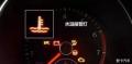 这十个灯亮了赶紧停车