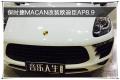 南京音乐人生保时捷MACAN汽车音响改装欧迪臣AP8.9