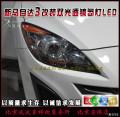 马自达3改装大灯北京专业改灯升级改透镜氙灯