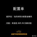 富阳汽车音响改装斯柯达速派音响改装案例【富阳金笛汽车音响】