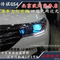 传祺GS4改装双光透镜氙气灯升级氙气大灯日行灯北京小郝改灯