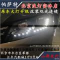 帕萨特改装双光透镜氙气灯升级氙气大灯日行灯北京小郝改灯