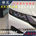 丰田锋范改装双光透镜氙气灯升级氙气大灯日行灯北京小郝改灯