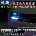 大众速腾改装双光透镜氙气灯升级氙气大灯日行灯北京小郝改灯