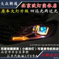 大众朗逸改装双光透镜氙气灯升级氙气大灯日行灯北京小郝改灯