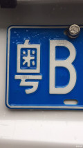 月经贴,粤B私家车二年一审确实简单