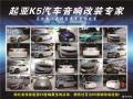 【武汉乐改汽车音响改装】--起亚K5升级英国曼琴M2S61