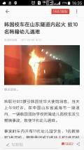 韩国校车,中国事故,11名幼儿死亡