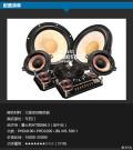 武汉大众更换意大利ATI悠扬6.3喇叭加美声PHD功放