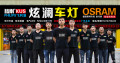 【广州炫澜车灯】15018760226/帕萨特升级KUS透镜
