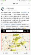 继成都之后重庆机场4天3次遭遇无人机,你信是玩航拍的大疆吗?