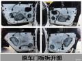 南宁专业汽车音响隔音改装福特蒙迪欧俄罗斯STP隔音降噪