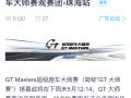平时多发贴 随时享福利 万能的爱卡GTmaster超跑大师赛